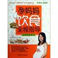 孕妈妈饮食全程指导(最新版)