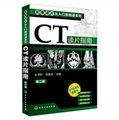 CT读片指南(第2版)