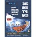 中国电器工业年鉴(2012)