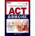 新东方·ACT必备核心词汇