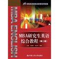 MBA研究生英语综合教程(第2版)