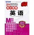 2014MBA/MPA/MPAcc管理类专业学位联考高分指南:英语