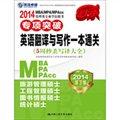 2014MBA/MPA/MPAcc管理类专业学位联考专项突破:英语翻译与写作一本通关(第3版)