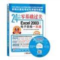 24小时零基础过关·Excel 2003中文电子表格一本通(双色版)