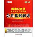 国家公务员录用考试专用教材:公共基础知识(2014)