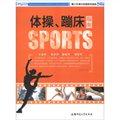 青少年課外體育競技指南:體操、蹦床指南