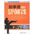 青少年课外体育竞技指南:跆拳道指南