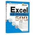 实用技巧快学速查手册:Excel函数与图表应用技巧500例