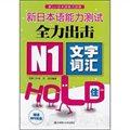 新日本语能力测试全力出击:N1文字·词汇HOLD住(配盘)