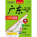 广东及广西海南福建江西湖南公路网地图集(2013最新版 最新国家高速公路名称及编号,详细的城市区域地图,大幅面城市过境导向地图)