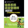 2013年信息系统项目管理师软考辅导(2013年新版)