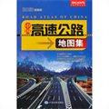 中国高速公路地图集:全新的高速公路信息,256幅城市及过境地图,里程及各地旅游、美食和特产等资讯,为出行者导航(2013精编版)