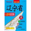 辽宁省公路网地图集(2013版 最新国家高速公路名称及编号,详细的城市区域地图,大幅面城市过境导向地图)