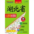 湖北省公路网地图集(2013版 最新国家高速公路名称及编号,详细的城市区域地图,大幅面城市过境导向地图)
