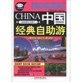 中国经典自助游(全彩第5次修订)