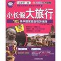 105条中国家庭自助游线路(最新第3版)