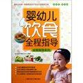 婴幼儿饮食全程指导(最新版)