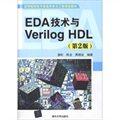 EDA技术与Verilog HDL(第2版)