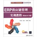 ERP供应链管理实训教程(用友U8.72版)