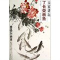 大家讲坛:丁长荣画鱼