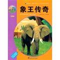 震撼中国学生心灵的动物传奇阅读:象王传奇(彩图版)