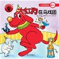 大红狗克里弗·大红狗在马戏团