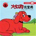 大红狗克里弗·大红狗克里弗