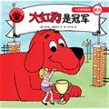 大红狗克里弗·大红狗是冠军