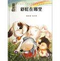 中国风·儿童文学名作绘本书系:彩虹在哪里