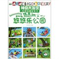 神奇大发现·中英双语益智书:悠悠乐公园(适合学龄前儿童阅读)