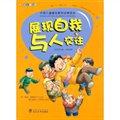 中国儿童最佳素质故事读本:展现自我与人交往(拼音彩图版)