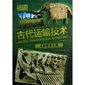 古代科技谈·古代运输技术:从船桨到大象