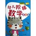 童星成长书系:幼儿阶梯数学·最新版(基础篇)