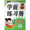 小雪人·学前练习册:识字(2)