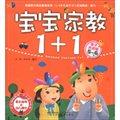 宝宝家教1+1(亲子共读版5-6岁)