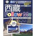 亲历者:西藏深度游Follow me