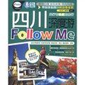 亲历者:四川深度游Follow me