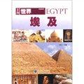 非洲世界我知道:埃及
