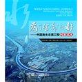 為了生命之水:中國南水北調工程科普讀本