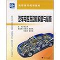 汽车电控发动机构造与检修