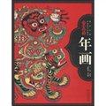 图说中国非物质文化遗产:中国最美年画