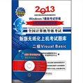 全国计算机等级考试·新版无纸化上机考试题库:2级Visual Basic(2013年9月无纸化考试专用)