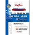 全国计算机等级考试·新版无纸化上机考试·2级Visual Basic:临考冲刺模拟实战(2013年9月)