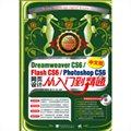 Dreamweaver CS6/Flash CS6/Photoshop CS6中文版网页设计从入门到精通