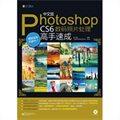 中文版Photoshop CS6数码照片处理高手速成(全彩)