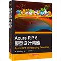 Axure RP 6原型设计精髓