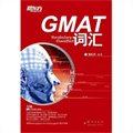 词以类记:GMAT词汇(分类记忆,助你全面攻克GMAT词汇)