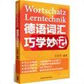 德语词汇巧学妙记:最实用、最有效的德语词汇记忆攻略