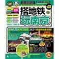 搭地铁玩南京(2013-2014)