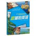 文化探访:世界著名湖泊河流